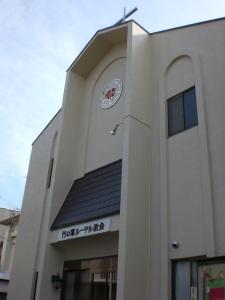 竹の塚ルーテル教会