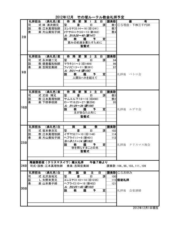 竹の塚礼拝予定2012年12月B_01