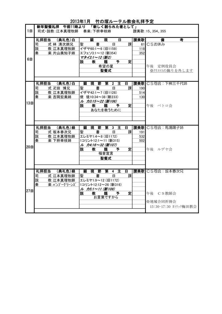 BB竹の塚礼拝予定2013年1月_01