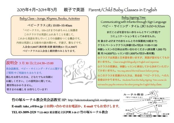 2013Baby Classes