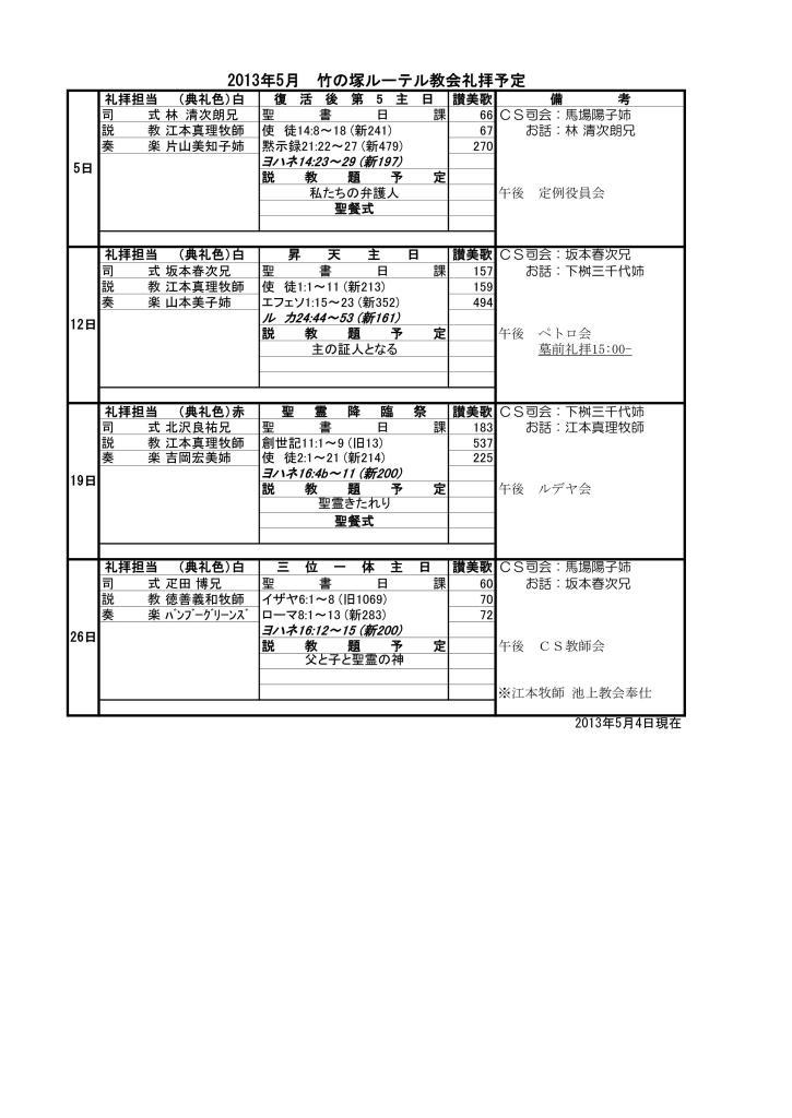 竹の塚礼拝予定2013年5月