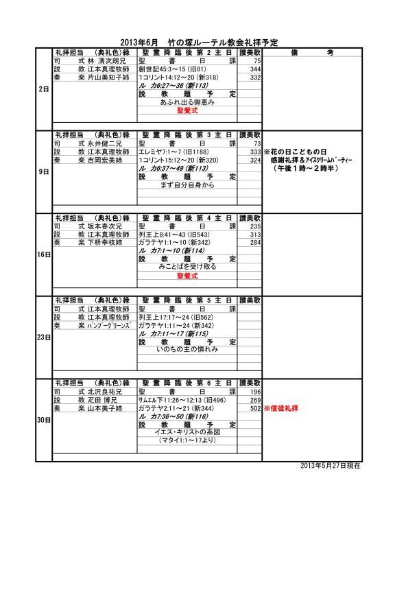 竹の塚礼拝予定2013年6月