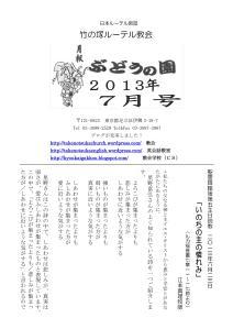 月報「ぶどうの園」2013年07月号_01