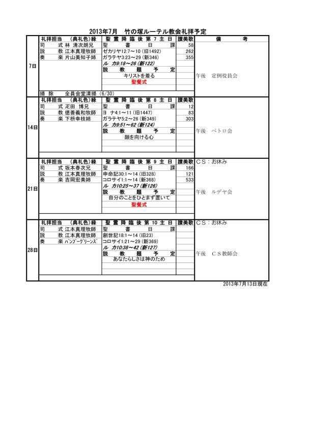 竹の塚礼拝予定2013年7月B_01