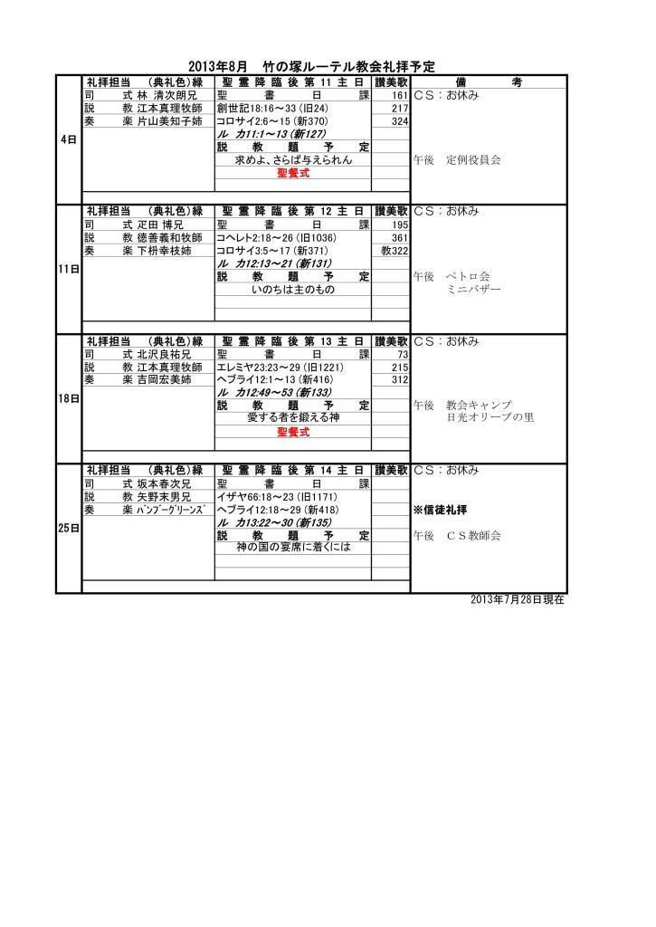 竹の塚礼拝予定2013年8月
