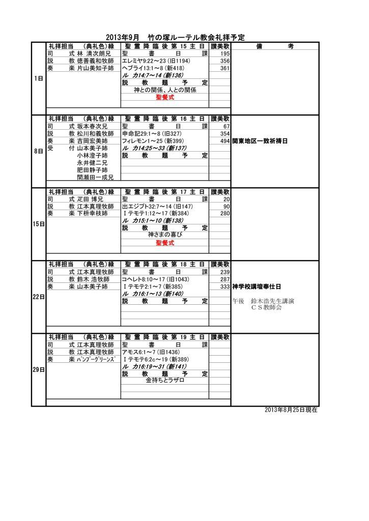 竹の塚礼拝予定2013年9月B_01