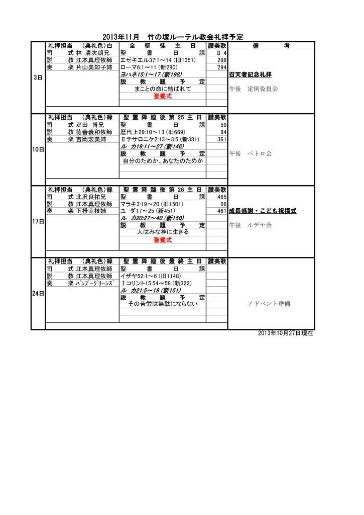 竹の塚ルーテル教会11月礼拝予定