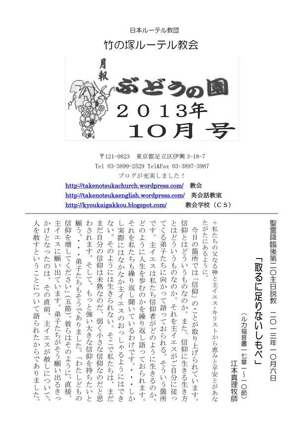 月報2013年10月号_01