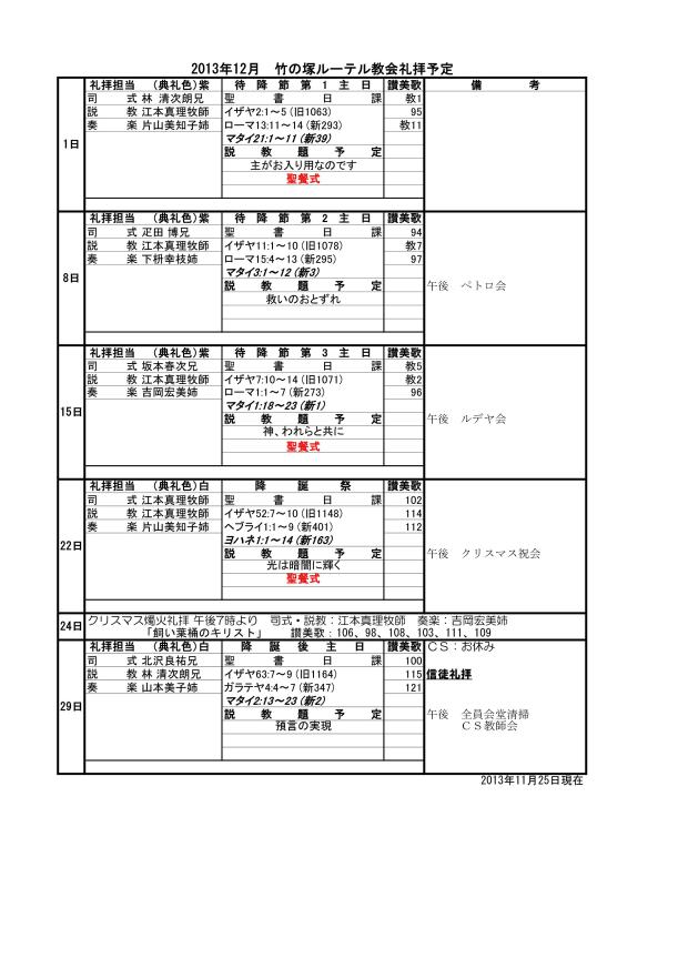 竹の塚礼拝予定2013年12月B最新_01