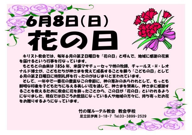 花の日2014