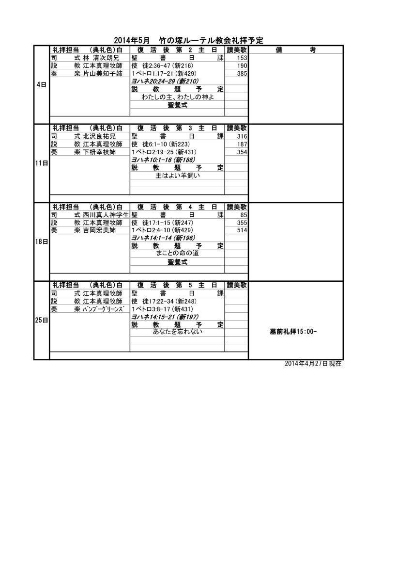 竹の塚礼拝予定2014年5月B_01