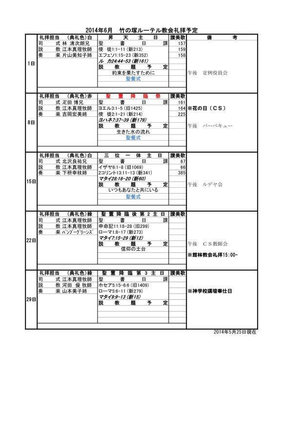 竹の塚礼拝予定2014年6月B_01