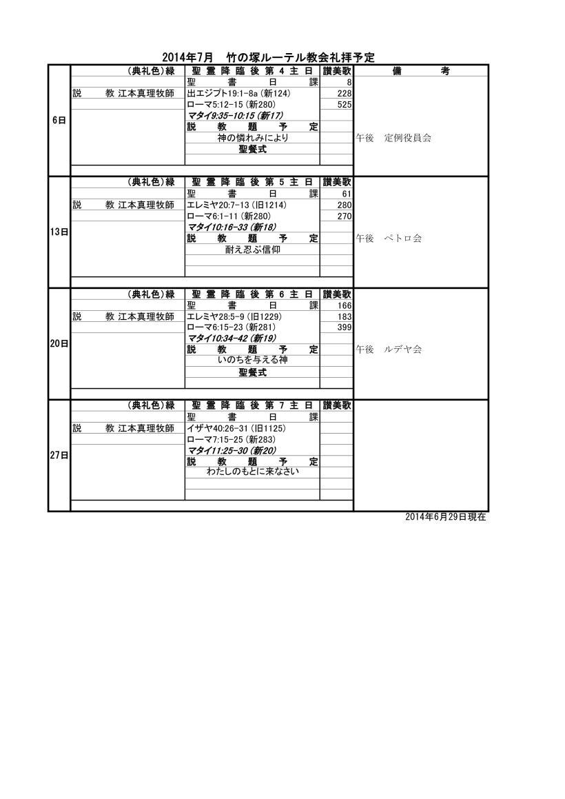 竹の塚礼拝予定2014年7月B_01