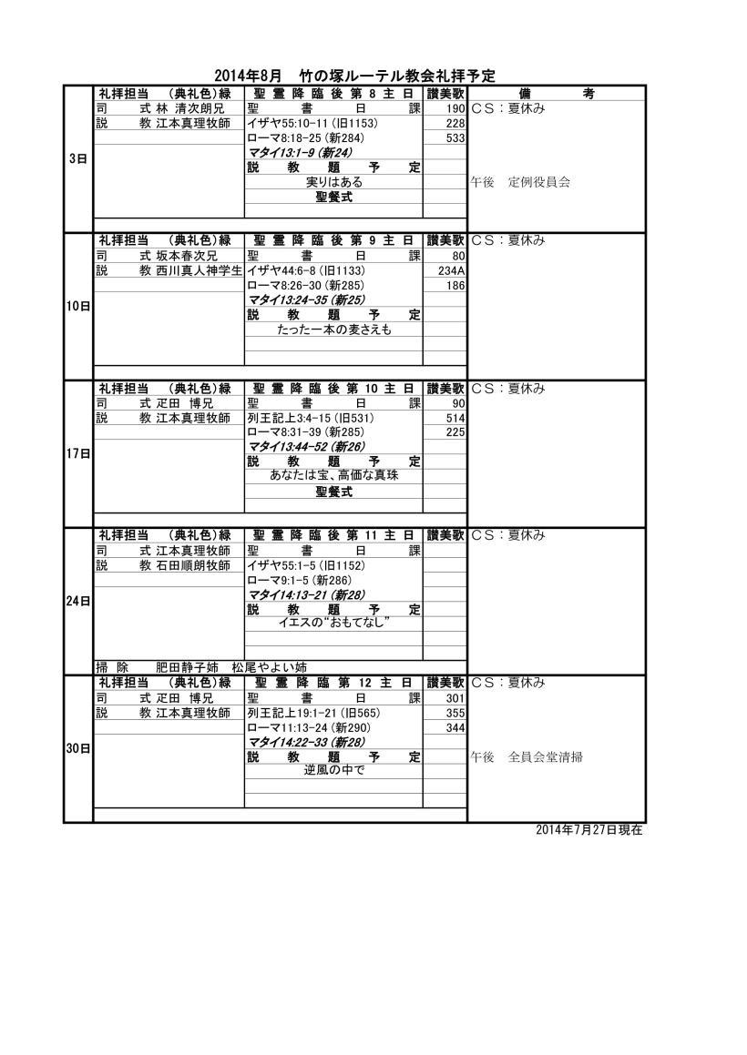 竹の塚礼拝予定2014年8月B_01
