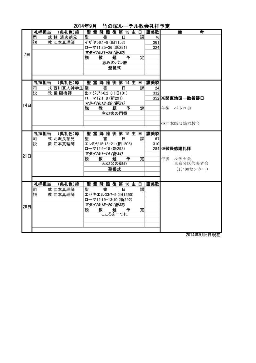 竹の塚礼拝予定2014年9月B_04