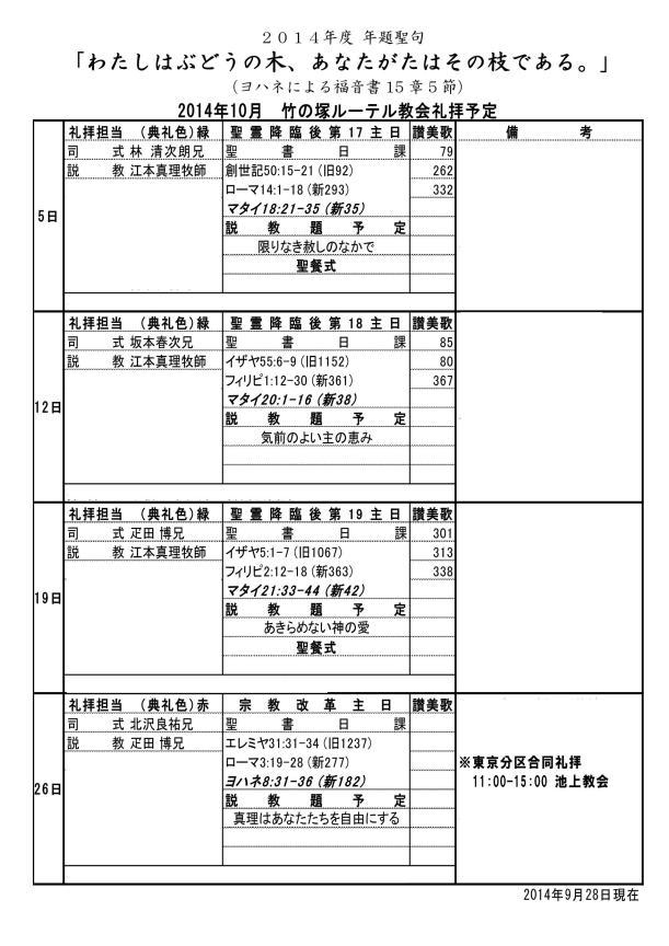 2014年10月礼拝予定_01