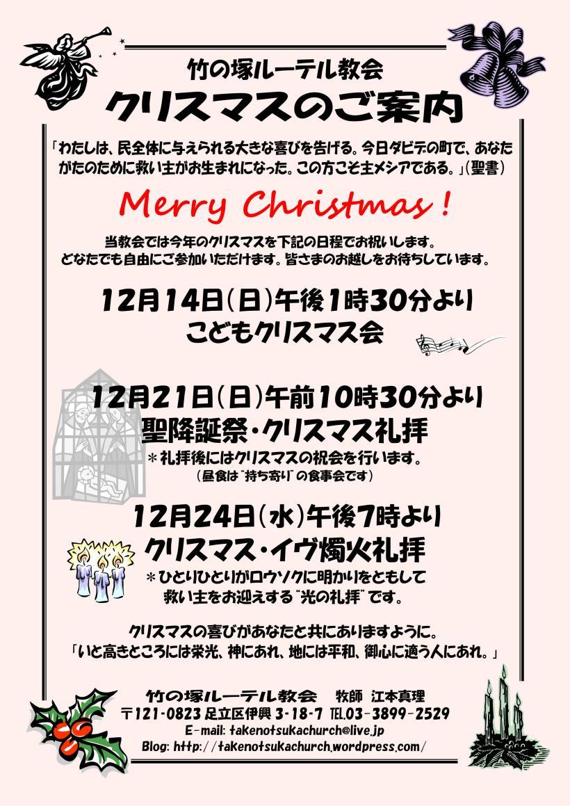 クリスマス案内2014_03