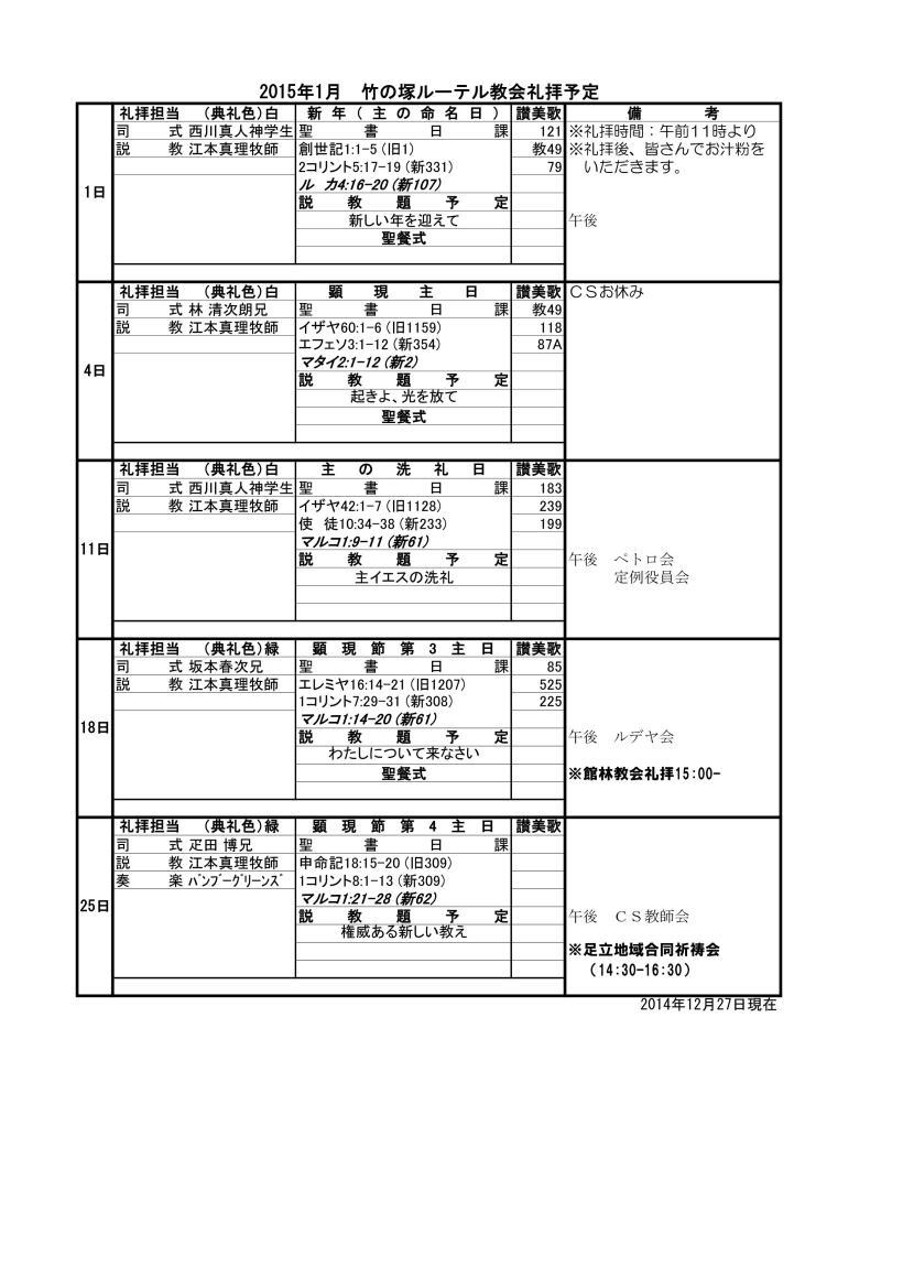 竹の塚礼拝予定2015年1月
