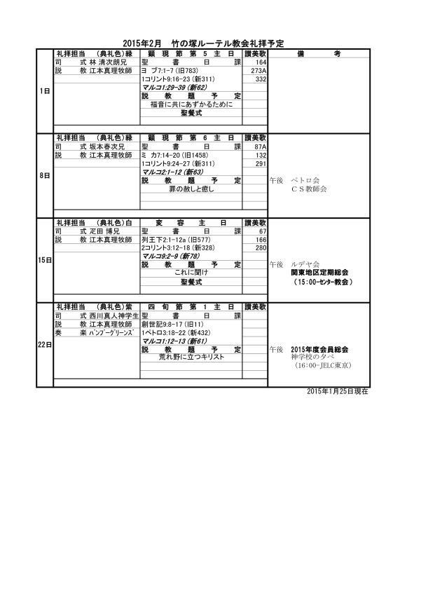 竹の塚礼拝予定2015年2月