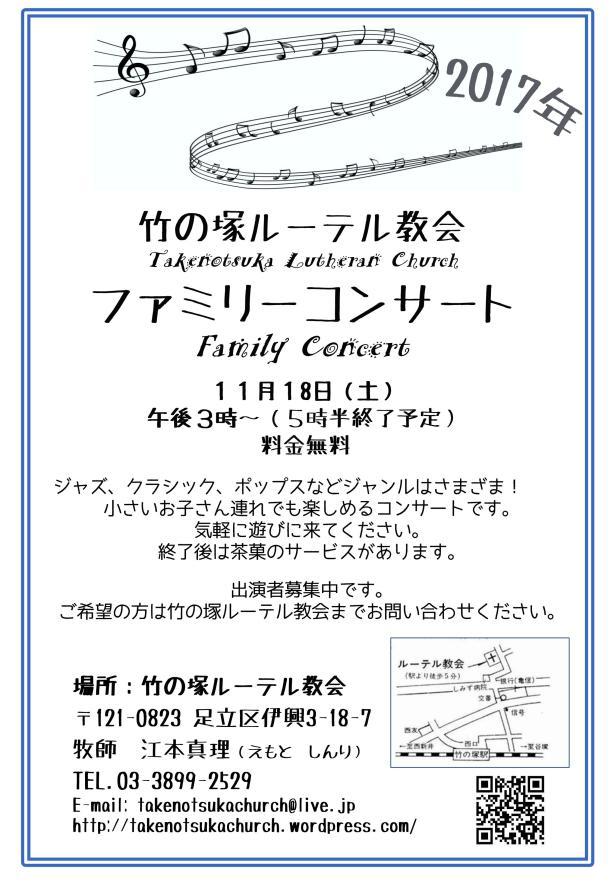 2017年ファミリーコンサートチラシ_01